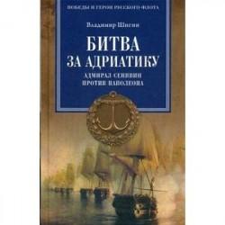Битва за Адриатику. Адмирал Сенявин против Наполеона