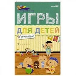 Игры для детей от 0 до 1 года
