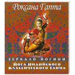 Йога индийского классического танца: зеркало йогини