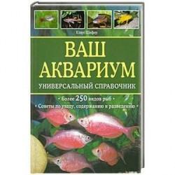 Ваш аквариум : универсальный справочник