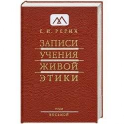 Записи Учения Живой Этики. В 25 томах. Том 8