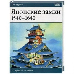 Японские замки 1540-1640 г.г.