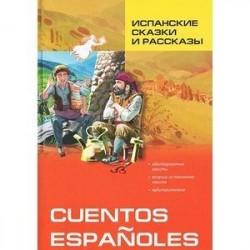 Испанские сказки и рассказы / Cuentos Espanoles
