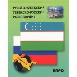 Русско-узбекский и узбекско-русский разговорник