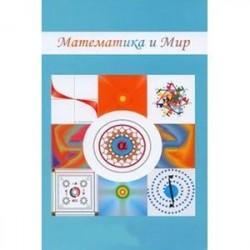 Математика и мир