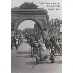 От войны к миру: Ленинград 1944-1945. Сборник док.