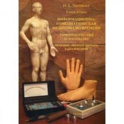 Информационно-гомеопатическая медицина во времени. Гомеопатический анализ. Лечение 'неизлечимых' заболеваний. Книга