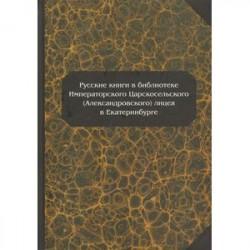Русские книги из библиотеки Императорского Царскосельского (Александровского) лицея в Екатеринбурге