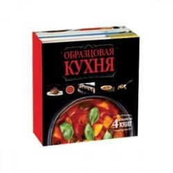 Образцовая кухня. Комплект из 4х книг