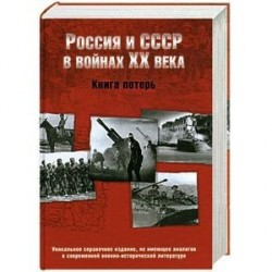 Россия и СССР в войнах ХХ века. Книга потерь