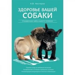 Здоровье вашей собаки. Справочник заботливого хозяина
