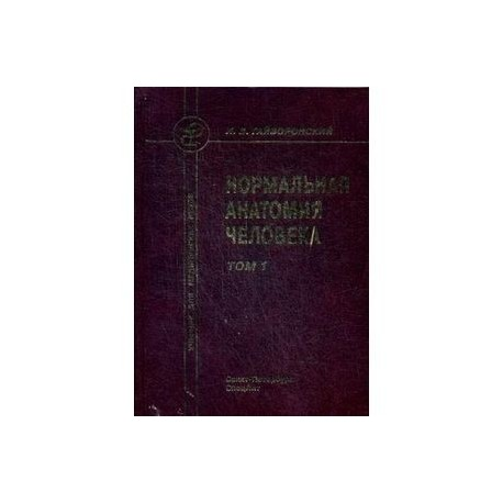 Нормальная анатомия человека. Учебник для медицинских вузов. В 2-х томах. Том 1. Гриф МО РФ