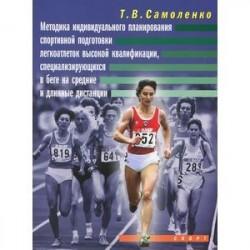 Методика индивидуального планирования спортивной подготовки легкоатлетов высокой квалификации, специализирующихся в
