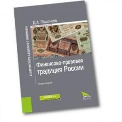 Финансово-правовая традиция россии (законность и правопорядок)