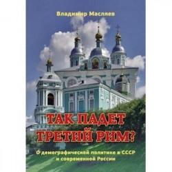 Так падет третий Рим? О демографической политике в СССР и современной России