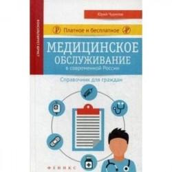 Платное и бесплатное медицинское обслуживание в современной России. Справочник для граждан