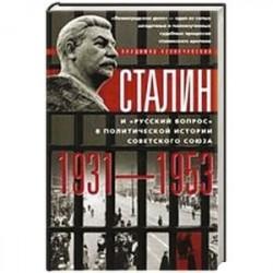 Сталин и 'русский вопрос'