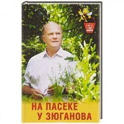 На пасеке у Зюганова