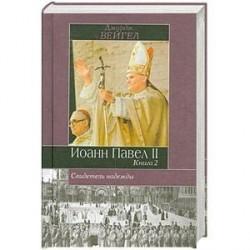 Свидетель надежды Иоанн Павел II. Книга 2