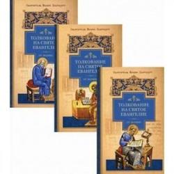 Толкование на Святое Евангелие. В 3-х книгах. Книга 1 и Книга 2: Толкование на Евангелие от Матфея. Книга 3: Толкование