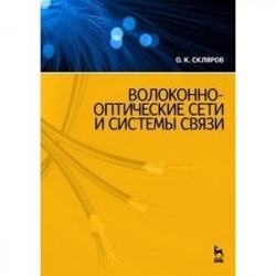 Волоконно-оптические сети и системы связи. Учебное пособие