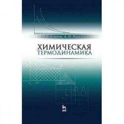 Химическая термодинамика. Учебное пособие. Гриф МО РФ