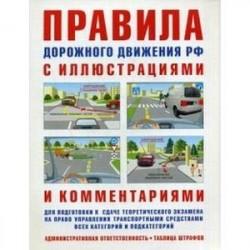 Правила дорожного движения с иллюстрациями и комментариями. Ответственность водителей (таблица штрафов и наказаний)