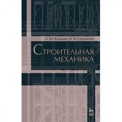 Строительная механика. Учебное пособие. Издание 2-е