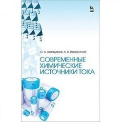 Современные химические источники тока. Учебное пособие