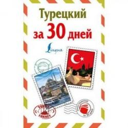 Турецкий за 30 дней