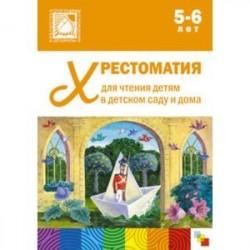Хрестоматия для чтения детям в детском саду и дома. 5-6 лет. ФГОС