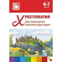 Хрестоматия для чтения детям в детском саду и дома 6-7 лет