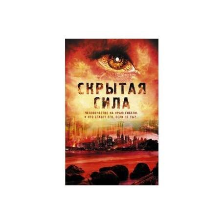 Скрытая сила (комплект из 3 книг)