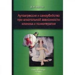 Аутоагрессия и самоубийство при алкогольной зависимости. Клиника и психотерапия