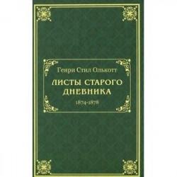 Листы старого дневника. 1874-1878