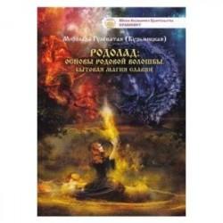Родолад. Основы родовой волошбы славян. Бытовая магия славян