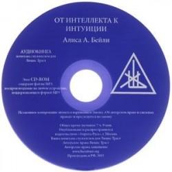 От интеллекта к интуиции (аудиокнига CD-ROM)