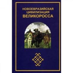 Новоевразийская цивилизация Великоросса
