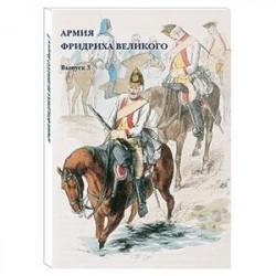 Армия Фридриха Великого. Выпуск 3 (набор из 15 открыток)