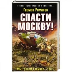 Спасти Москву! «Мы грянем громкое 'Ура!'»