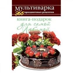 Книга-подарок для самой Любимой