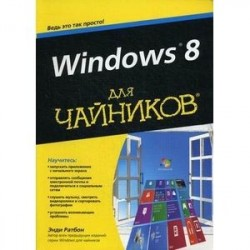 Windows 8 для чайников