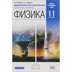 Физика. 11 класс. Дидактические материалы к учебникам В. А. Касьянова. Вертикаль