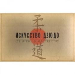 Искусство дзюдо. От игры - к мастерству. Гибкий путь. Книга для чтения по истории и практике дзюдо. Комплект из 2-х