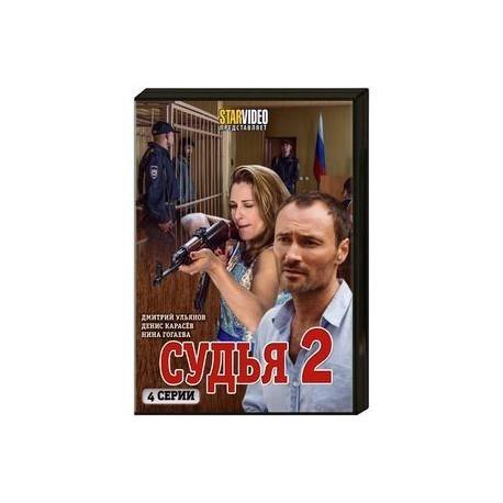 Судья 2. (4 серии). DVD