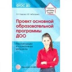 Проект основной образовательной программы ДОО. Рекомендации и нормативные документы. ФГОС ДО