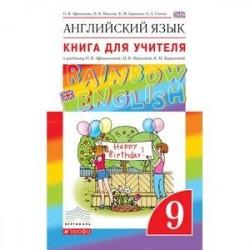 Английский язык. 9 класс. Книга для учителя к учебнику О.В. Афанасьевой и др.