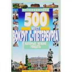 500 мест вокруг С-Перербура которые нужно увидеть