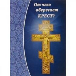 От чего оберегает крест?.