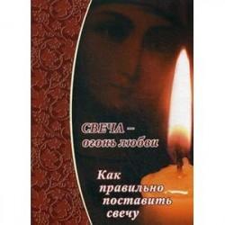 Свеча - огонь любви. Как правильно поставить свечу?.
